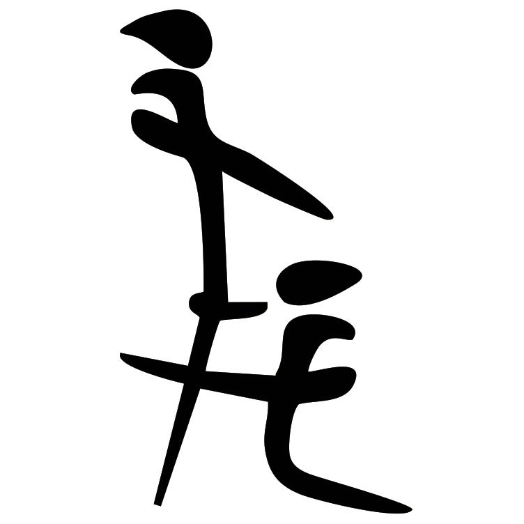 Демотиватор с иероглифами